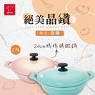 Multee摩堤 24cm鑄鐵媽媽鍋(晶鑽色)