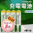 4號電池 充電電池 4入一組 1.2V 1350mAh 4號充電電池 鎳氫電池 AAA 遙控器 玩具