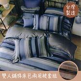 【品味生活 咖/藍】100%精梳棉 雙人鋪棉床包兩用被套組 5*6.2 台灣製