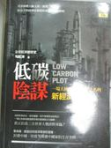 【書寶二手書T1/社會_LJI】低碳陰謀:一場大國發起假環保之名的新經濟戰爭_勾紅洋