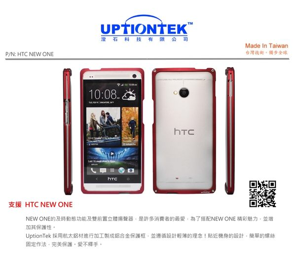 UPTIONTEK - Sandwich Series for HTC NEW ONE 紅色航太鋁合金保護框