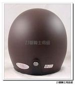 【KK 騎士 多色可選 素色 平光咖啡 安全帽 復古帽 】半罩、兩頰耳襯可拆洗