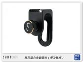 ShiftCam 鋁合金 萬用鏡頭夾 帶冷靴座 (公司貨)