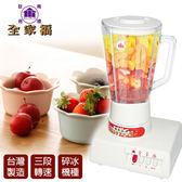 【全家福】1500cc玻璃杯生機食品冰沙果汁機/調理機 MX-817A ◆86小舖 ◆