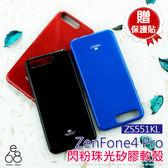 贈貼 MERCURY 軟殼 ASUS ZenFone4 Pro ZS551KL Z01GD 手機殼 馬卡龍 韓國經典