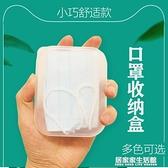 一次性口罩收納盒神器隨身便攜式外出防塵防污暫存口罩包折疊整理 居家家生活館