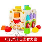 益智玩具 寶寶積木玩具0-1-2周歲3嬰兒童男孩女孩益智力開發啟蒙早教可啃咬 雙11特惠八折秒殺