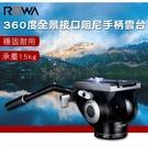 ROWA 樂華 360度全景接口阻尼手柄雲台 RW-336