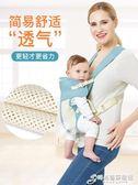 多功能新生嬰兒背帶橫抱式四季通用透氣網前抱後背小孩寶寶的背袋 時尚芭莎