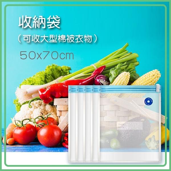 好舖・好物➸食品真空袋 50x70cm 保鮮專用真空袋 食物保鮮 省空間 收納 衣物收納 壓縮 真空機