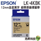 EPSON LK-4KBK C53S654431 緞帶系列金底黑字標籤帶 寬度12mm