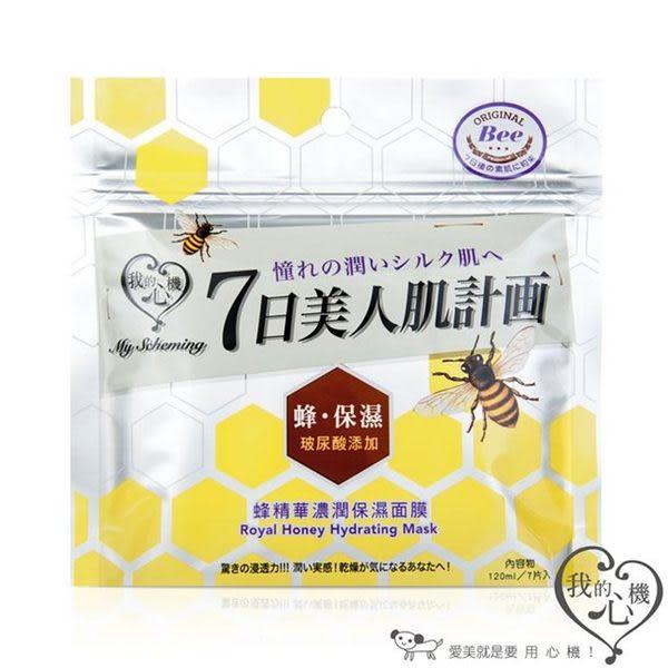 我的心機 蜂精華濃潤保濕面膜7入x3袋