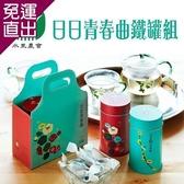 水里農會 日日青春曲鐵罐組合(120g/ 2罐 / 盒)x2盒組【免運直出】