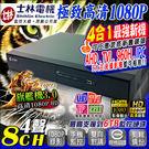 監視器 HD 1080P 士林電機 8路 TVI AHD 監控主機 高畫質輸出 DVR H.264 960H 1080P/720P 監視系統 監視器材