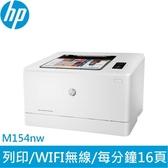 HP Color LaserJet Pro M154nw 無線網路彩色雷射印表機【加購送影印紙1箱】