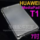 【TPU】華為 HUAWEI MediaPad T1 T1-701/T1-701u/T1-701w/T2 7吋 超薄超透清水套/布丁套/高清保謢套/矽膠套/軟殼