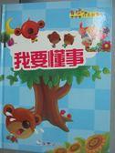 【書寶二手書T9/兒童文學_QCG】我要懂事_經緯文化文。圖