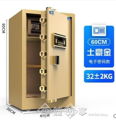 虎牌保險櫃家用45/60/70cm高指紋密碼保險櫃家用小型保險箱入牆迷你辦公防盜全鋼 西城故事