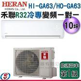 【信源】10坪【HERAN禾聯 白金旗艦型 R32冷專變頻一對一冷氣】HI-GA63/HO-GA63 不含安裝