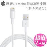 【marsfun火星樂】Apple 2入裝 保證原廠品質 傳輸線 Lightning iPhone 6S 6 plus SE 5S 5C 5 USB iPhone iPad