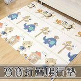 爬行墊 寶寶 遊戲墊 折疊 XPE 兒童 雙面 卡通 地墊