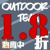 outdoor team熱賣系列限時特價
