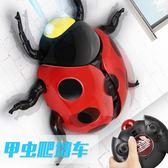 小汽車甲蟲爬牆車兒童可充電6電動無線爬牆遙控車4男孩玩具3-5歲  igo 遇見生活