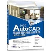 AutoCAD 2020電腦繪圖與絕佳設計表現:室內設計基礎(附560分鐘基礎影