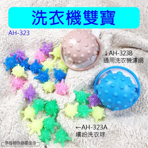 洗衣球 洗衣機過濾網【AH-323】洗衣袋球 過濾護洗袋 洗衣機球 洗衣槽球 衣物清潔球 去污防纏繞