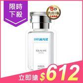 日本 HABA 純海角鯊精純液(15ml)【小三美日】原價$680