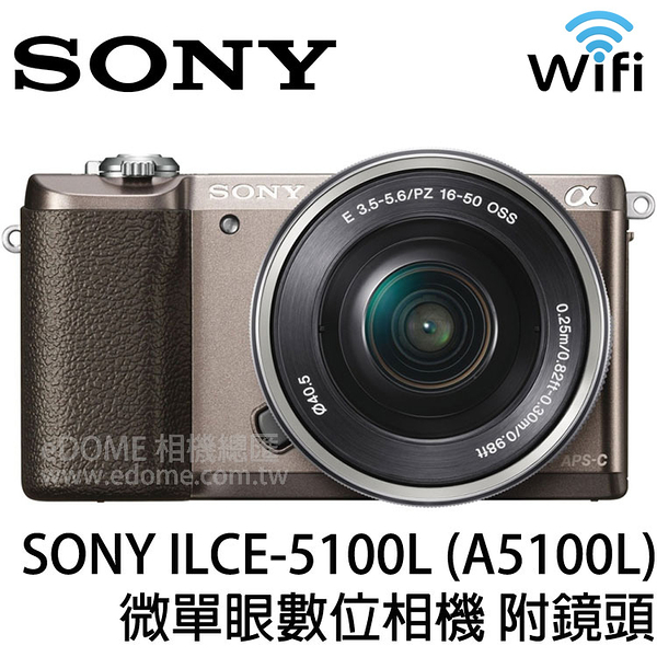 SONY A5100L 棕色 附 16-50mm 變焦鏡組 贈32G (6期0利率 免運 公司貨) A5100 KIT E-MOUNT 微單眼數位相機
