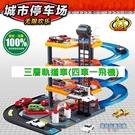 賽車(四賽車一直升機) 立體停車場 三層停車塔 升降梯 軌道車 汽車 生日禮物 兒童玩具【塔克】
