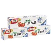 【2件超值組】楓康 骨鏈式夾鏈密封袋(小)【愛買】