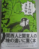 (二手書)日本料理東西軍:關東關西口味大不同