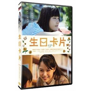 生日卡片 DVD Birthday Card 免運 (購潮8)