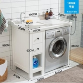 前2北歐實木洗衣櫃陽台組合伴侶帶搓板臉盆洗手台盆池一體洗衣機櫃子  ATF 極有家