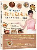 (二手書)28天超便利根治飲食法:食譜+外食小密技,一本搞定