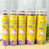 小魚兒學生彩色鉛筆12色24色36色48色桶裝繪畫筆兒童彩色鉛筆WL3686【衣好月圓】