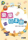 樂樂日本語Ⅰ(第二版)