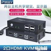 kvm切換器2口hdmi二進一出 兩臺雙電腦共用顯示器鍵盤鼠標轉換器視頻 夏季狂歡