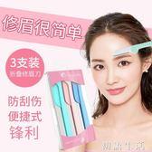 摺疊專業修眉刀片女用刮眉刀套裝刮眉毛畫眉神器化妝師專用初學者 初語生活