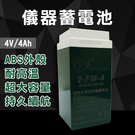 【妃凡】儀器蓄電池 4V4Ah 蓄電池 電瓶 鉛酸電池 電子秤電池 緊急照明燈 手電筒 鉛蓄電池 256