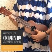尤克裏裏初學者兒童成人21寸木質入門23寸小吉他可彈奏樂器男女孩YYP 蜜拉貝爾