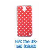 htc One E9+ E9PW 手機殼 軟殼 保護套 紅點