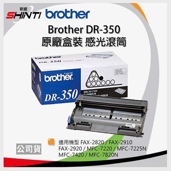 brother DR-350 雷射感光滾 FAX-2820/2920,MFC-7220/7225N/7420/7820N,HL-2040/2070N,DCP-7010/7020