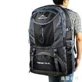 登山包75升超大容量雙肩包男女旅行背包防水行李戶外旅游背包zzy4496『美鞋公社』