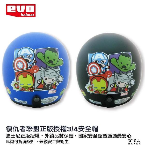EVO 復仇者聯盟 正版授權安全帽 mavel 迪士尼 3/4 半罩 美國隊長 浩克 鋼鐵人 哈家人