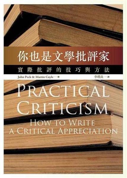 (二手書)你也是文學批評家-實際批評的技巧與方法(25K)