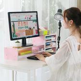 電腦顯示器增高架護頸臺式電腦屏幕支架桌面鍵盤收納置物架多功能