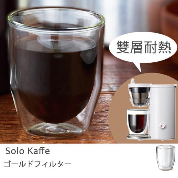 咖啡機【U0044-A】recolte 日本麗克特 Solo Kaffe 專用 雙層耐熱玻璃杯 完美主義